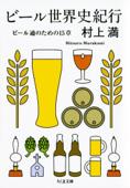 ビール世界史紀行 ――ビール通のための15章 Book Cover