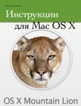 Инструкции для Mac OS X