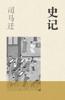 司马迁 - 史记 artwork