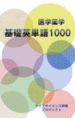 医学薬学基礎英単語1000