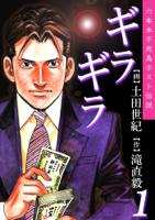 ギラギラ 第01巻