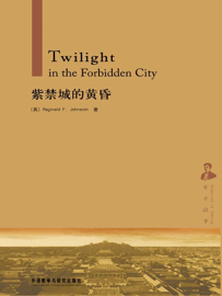 Twilight in the Forbidden City 紫禁城的黄昏