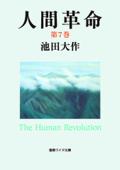 人間革命07