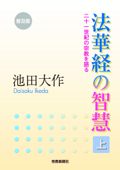 普及版 法華経の智慧(上) Book Cover