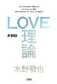 LOVE理論