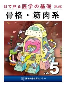 目で見る医学の基礎 第2版 VOL.5 骨格・筋肉系 Book Cover