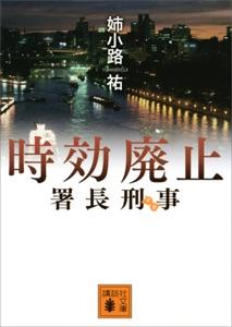 署長刑事 時効廃止 Book Cover