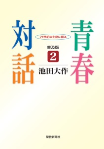 普及版 青春対話2 Book Cover
