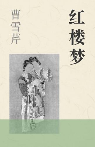 红楼梦 E-Book Download