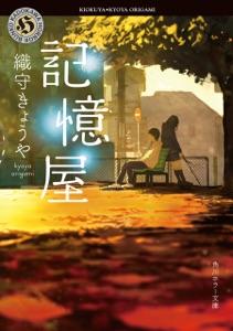 記憶屋 Book Cover