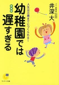 幼稚園では遅すぎる Book Cover