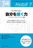 「7つの習慣」クイックマスター・シリーズ 第七の習慣:刃を研ぐ 自分を磨く力 Book Cover