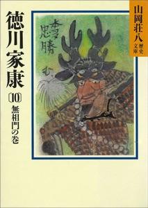 徳川家康(10) 無相門の巻 Book Cover