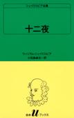 シェイクスピア全集 十二夜 Book Cover