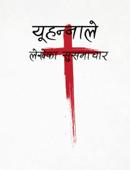 यूहन्नाले लेखेका सुसमाचार (Gospel of John in Nepali)