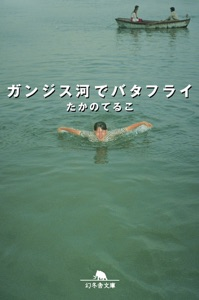 ガンジス河でバタフライ Book Cover