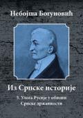 Uloga Rusije u Obnovi Srpske Državnosti