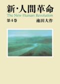 新・人間革命4