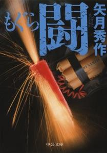 もぐら 闘 Book Cover
