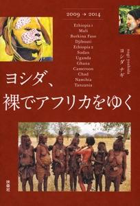ヨシダ、裸でアフリカをゆく Book Cover