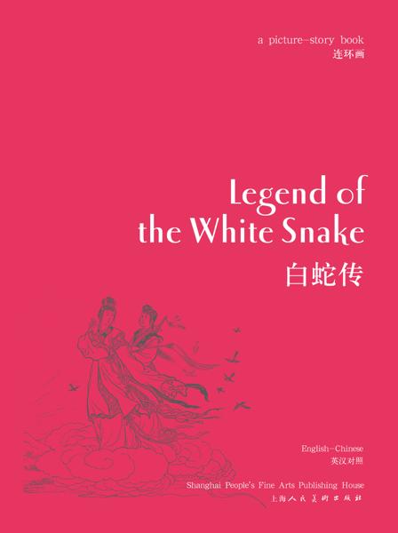 白蛇传Legend of the White Snake