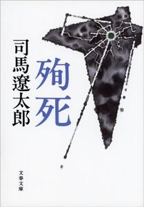殉死 Book Cover