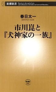 市川崑と『犬神家の一族』 Book Cover