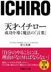 天才・イチロー 成功を導く魔法の「言葉」 Book Cover
