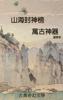 蘆葦草 - 萬古神器  artwork