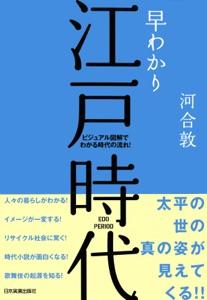 早わかり江戸時代 ビジュアル図解でわかる時代の流れ! Book Cover