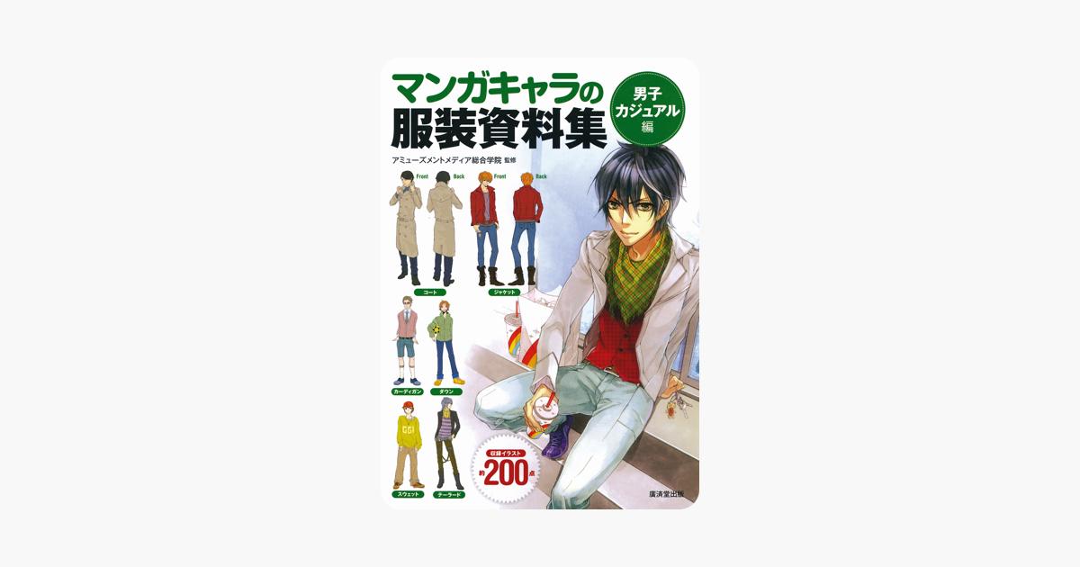 マンガキャラの服装資料集 男子カジュアル編 On Apple Books