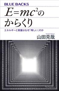 E=mc2のからくり エネルギーと質量はなぜ「等しい」のか Book Cover