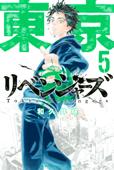 東京卍リベンジャーズ(5) Book Cover