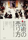 芸術の売り方 ― 劇場を満員にするマーケティング Book Cover