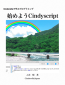 始めようCindyscript