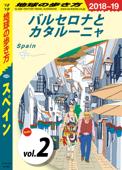 地球の歩き方 A20 スペイン 2018-2019 【分冊】 2 バルセロナとカタルーニャ