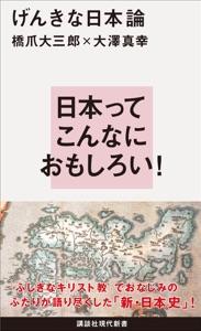 げんきな日本論 Book Cover