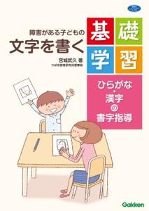障害がある子どもの文字を書く基礎学習 Book Cover