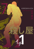 山本英夫 - 殺し屋1(イチ)7 artwork