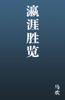 马欢 - 瀛涯胜览 artwork