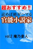 【超おすすめ!!】読めば絶対ハマる官能小説家vol.2庵乃音人 Book Cover