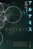 アルテミス 下 Book Cover