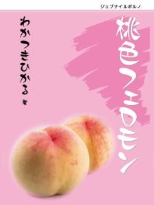 桃色フェロモン Book Cover