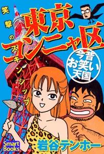 東京コンニャ区 今昔お笑い天国 笑撃のスキンシップ Book Cover