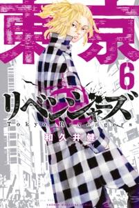 東京卍リベンジャーズ(6) Book Cover
