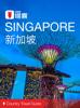 穷游 - 穷游锦囊:新加坡(2016)  artwork