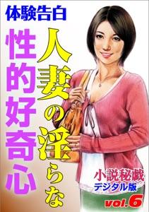 【体験告白】人妻の淫らな性的好奇心 ~『小説秘戯』デジタル版 vol.6~ Book Cover