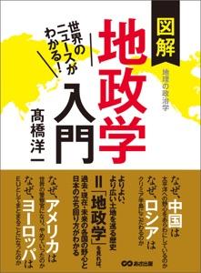 世界のニュースがわかる! 図解地政学入門 Book Cover