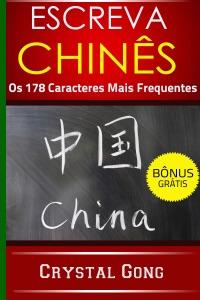 Escreva Chinês: Os 178 Caracteres Mais Frequentes Book Cover