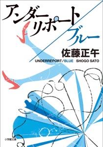 アンダーリポート/ブルー Book Cover